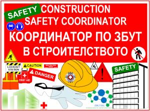 Координатор по безопасност и здраве в строителството